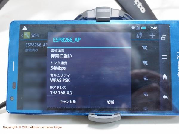 スマホ wifiの詳細