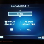 AEL/AFLモード