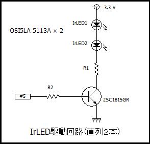 IRLED直列2個トランジスタ駆動