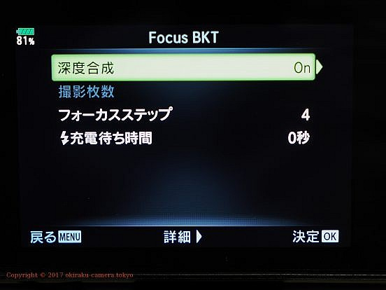 E-M1 mkII フォーカスブラケット設定