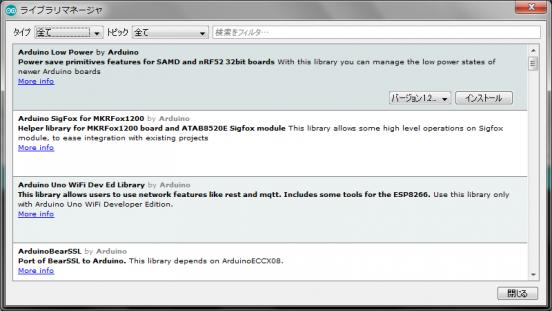 Arduino IDE ライブラリマネージャ